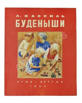 Кассиль, Л.А. Будёныши