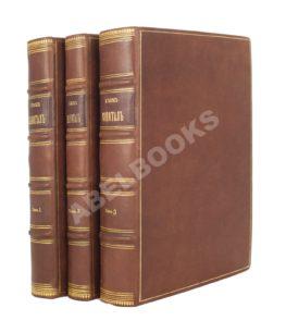 Маркс, К. Капитал. Критика политической экономии. 1-е издание