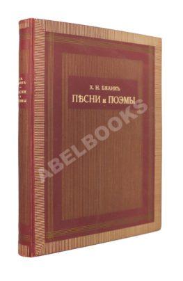 Бялик, Х.Н. Песни и поэмы