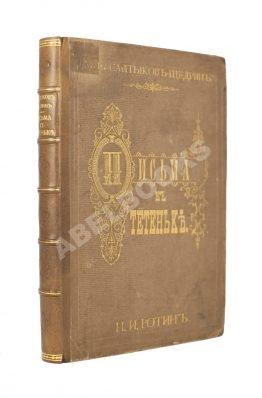 Салтыков-Щедрин, М.Е. Письма к тётеньке. Первое издание