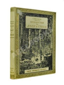 Вагнер, Г. Путешествие по лесу и степи