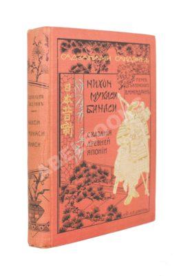 Сандзин, С. Нихон Мукаси Банаси. Сказания Древней Японии