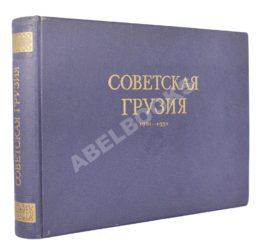 Советская Грузия. 1921-1951. Альбом