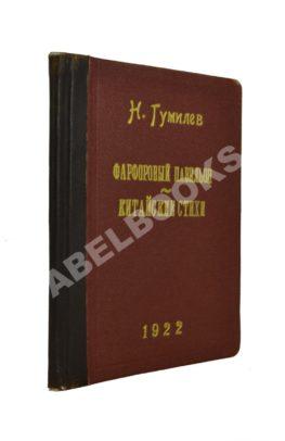 Гумилёв, Н.С. Фарфоровый павильон. Китайские стихи
