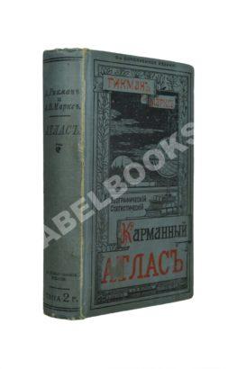 Гикман, А.Л. Всеобщий географический и статистический карманный атлас