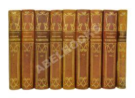 Гельмольт, Г. История человечества. Всемирная история