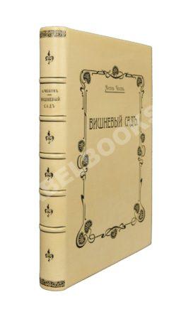 Чехов, А.П. Вишнёвый сад. Первое издание пьесы