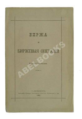 Судейкин, В.Т. [автограф] Биржа и биржевые операции