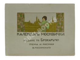 Календарь москвички