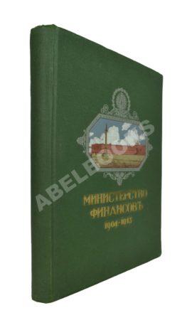 Министерство финансов 1904-1913