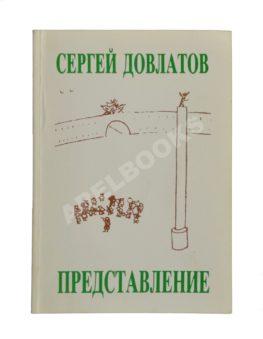 Довлатов, С.Д. Представление и другие рассказы