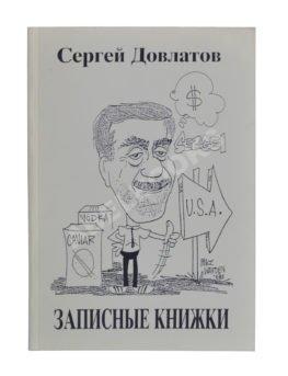 Довлатов, С.Д. Записные книжки