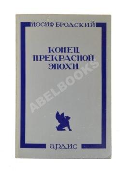 Бродский, И.А. Конец прекрасной эпохи