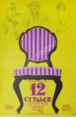Рекламный плакат художественного фильма «12 Стульев»