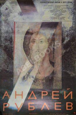 Рекламный плакат художественного фильма «Андрей Рублев»