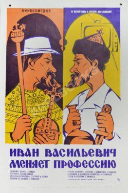 Рекламный плакат художественного фильма «Иван Васильевич меняет профессию»