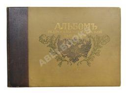 Альбом Всероссийской конской выставки в Москве 1910 г.