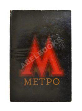 Метро. Сборник, посвящённый пуску Московского метрополитена