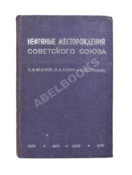 Нефтяные месторождения Советского Союза