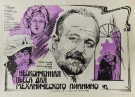 Рекламный плакат художественного фильма «Неоконченная пьеса для механического пианино»