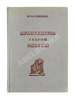 Синявер, М.М. Архитектура старой Одессы