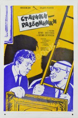 Рекламный плакат художественного фильма «Старики-разбойники»
