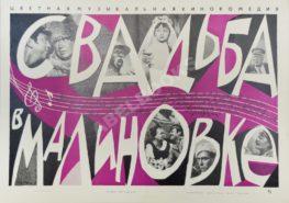 Рекламный плакат музыкальной кинокомедии «Свадьба в Малиновке»