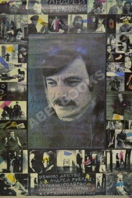 Плакат кинематографической ретроспективы Андрея Тарковского