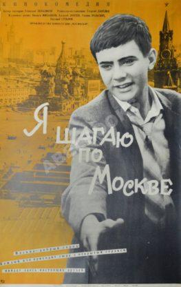 Рекламный плакат художественного фильма «Я шагаю по Москве»
