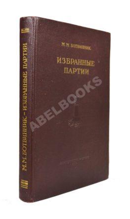 Ботвинник, М.М. [автограф] Избранные партии