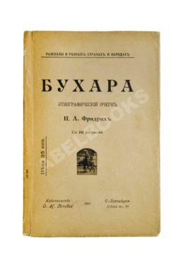 Фридрих, Н.А. Бухара