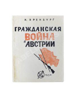Эренбург, И.Г. [автограф И.В. Сталину]