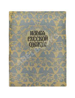 Степанов, П.К. История русской одежды