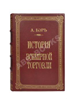 Бэр, А. История всемирной торговли