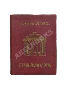 Курбатов, В.Я. [автограф] Павловск