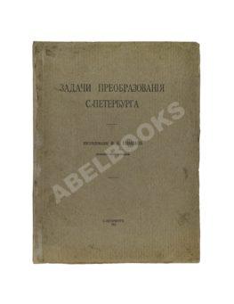 Енакиев, Ф.Е. Задачи преобразования Петербурга