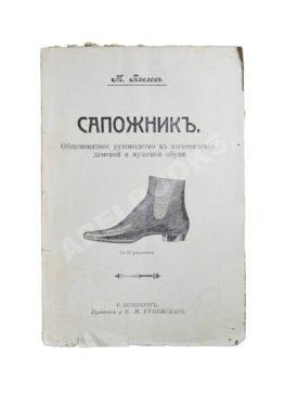 Павлов, М. Сапожник
