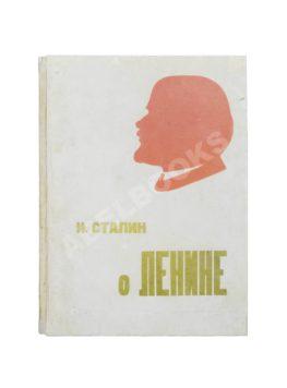 Родченко, А. [автограф] Сталин, И. О Ленине