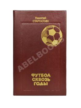Старостин, Н.П. [автограф] Футбол сквозь годы