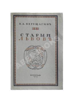 Верещагин, В. Старый Львов