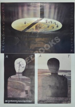 Двусторонний плакат, посвященный творчеству Андрея Тарковского