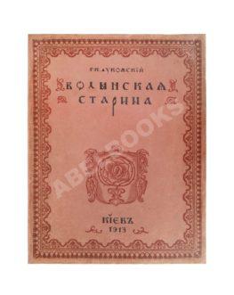 Лукомский, Г.К. Волынская старина