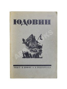 Иоффе, И., Голлербах, Э. Юдовин