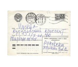 Раневская, Ф.Г. [автограф]