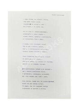 Ахмадулина, Б.А. [автограф]