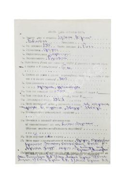 Герман, Ю.П. [автограф]
