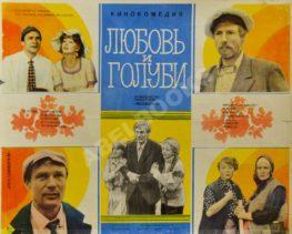 Рекламный плакат художественного фильма «Любовь и голуби»