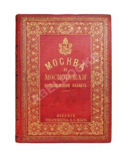 Москва и Московская промышленная область в очерках
