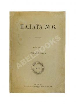 Чехов, А.П. Палата № 6. Первое издание