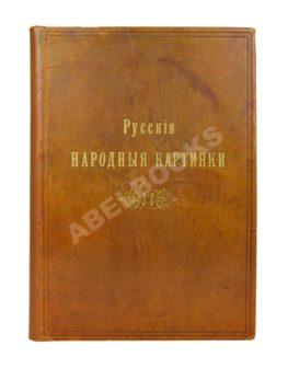 Ровинский, Д.А. Русские народные картинки